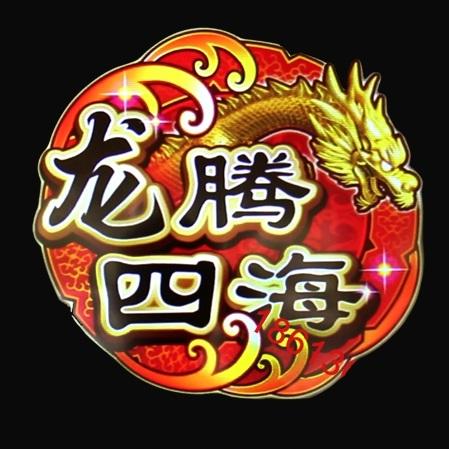 Dragon Universal Arcade Gameboard Kit Logo
