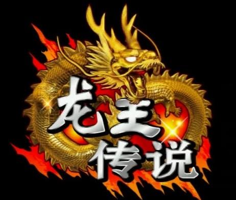 Legend of Dragon King Arcade Gameboard Kit Logo