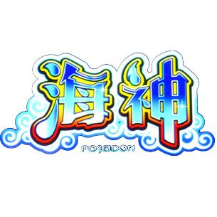 Poseidon Arcade Gameboard Kit - Video Redemption